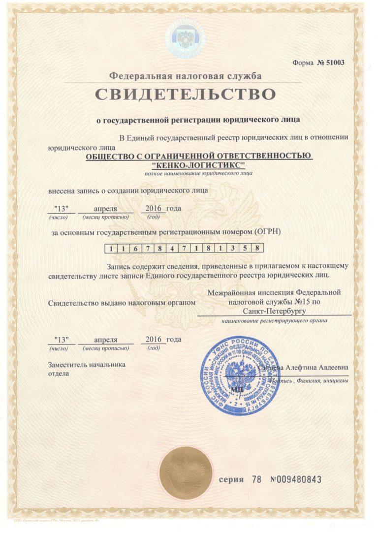 Официальные документы
